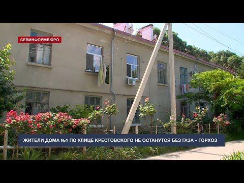 Жители дома №1 по улице Крестовского не останутся без газа – Горхоз