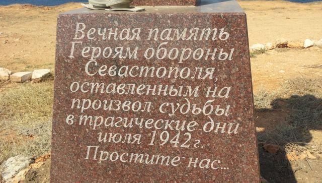 Берег отваги: как сражались защитники Севастополя