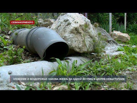 Власти Севастополя обещают заменить аварийный водопровод на ул. Киянченко