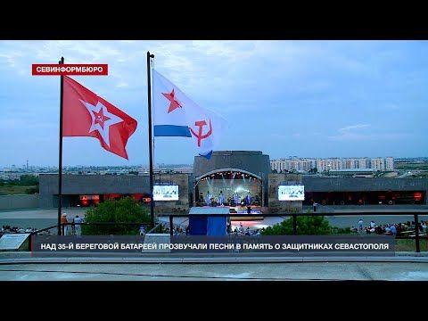 «Во имя мира и любви»: над 35-й береговой батареей прозвучали песни в память о защитниках Севастополя
