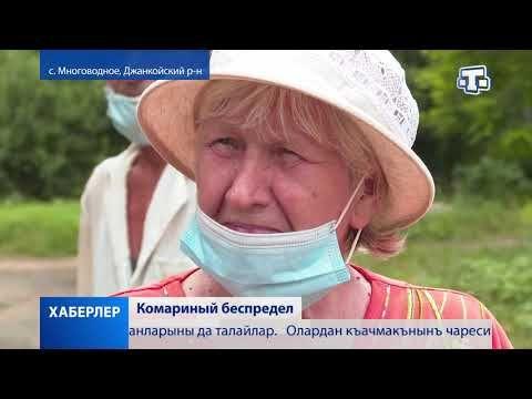Хаберлер(на русском языке)05.07.21