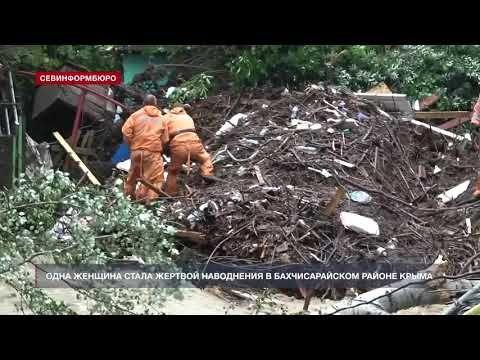 Одна женщина стала жертвой наводнения в Бахчисарайском районе Крыма