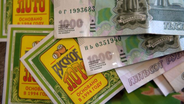 Большой куш: россиянин выиграл полмиллиарда рублей в лотерею