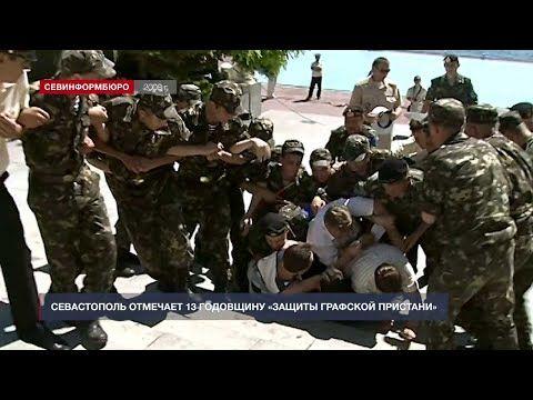 Севастополь отмечает 13-ю годовщину «защиты Графской пристани»