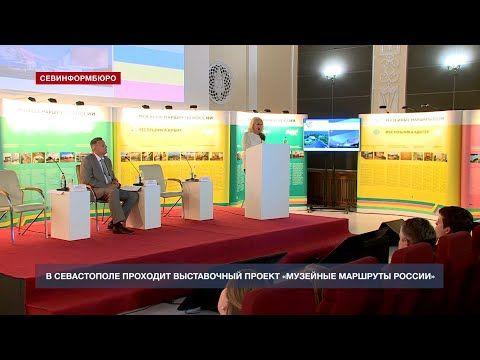 Всероссийский проект «Музейные маршруты России» открылся в Севастополе