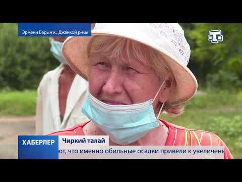 Хаберлер(на крымскотатарском языке)05.07.21