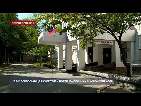 В севастопольской горбольнице №9 разместили более 200 больных с коронавирусом