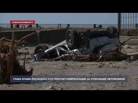 Глава Крыма рассказал, кто получит компенсации за утонувшие автомобили