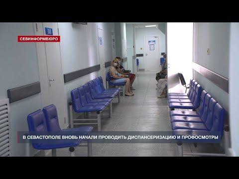 В Севастополе вновь начали проводить диспансеризацию и профосмотры