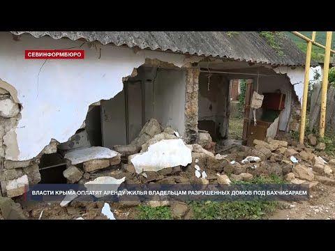 Власти Крыма оплатят аренду жилья владельцам разрушенных домов под Бахчисараем