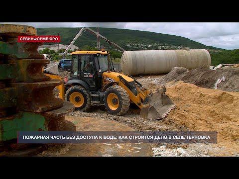 Пожарная часть без доступа к воде: как строится депо в селе Терновка