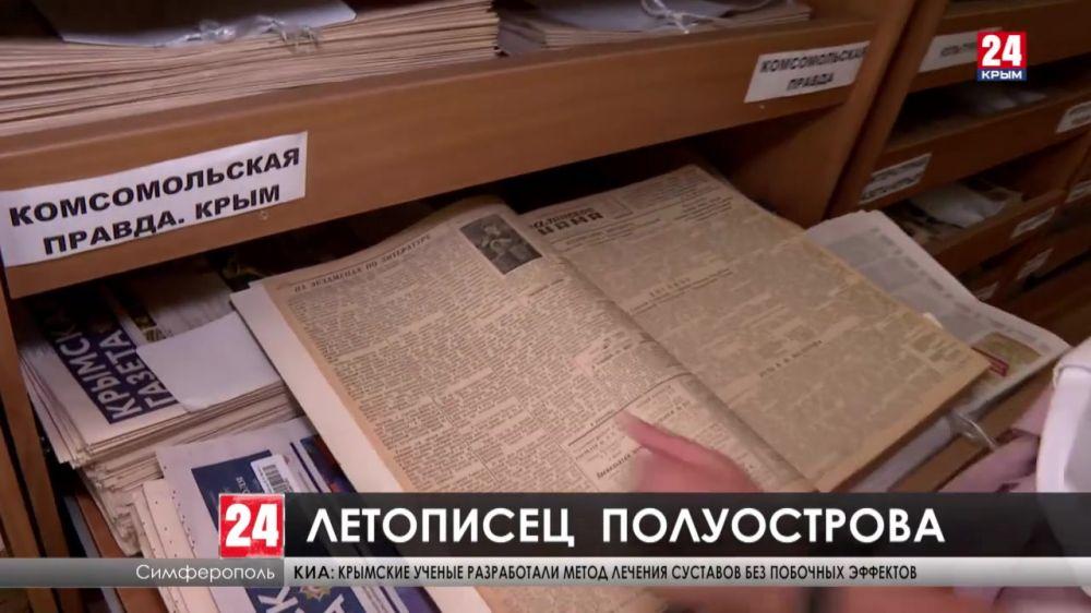 «Крымской» газете» 87 лет