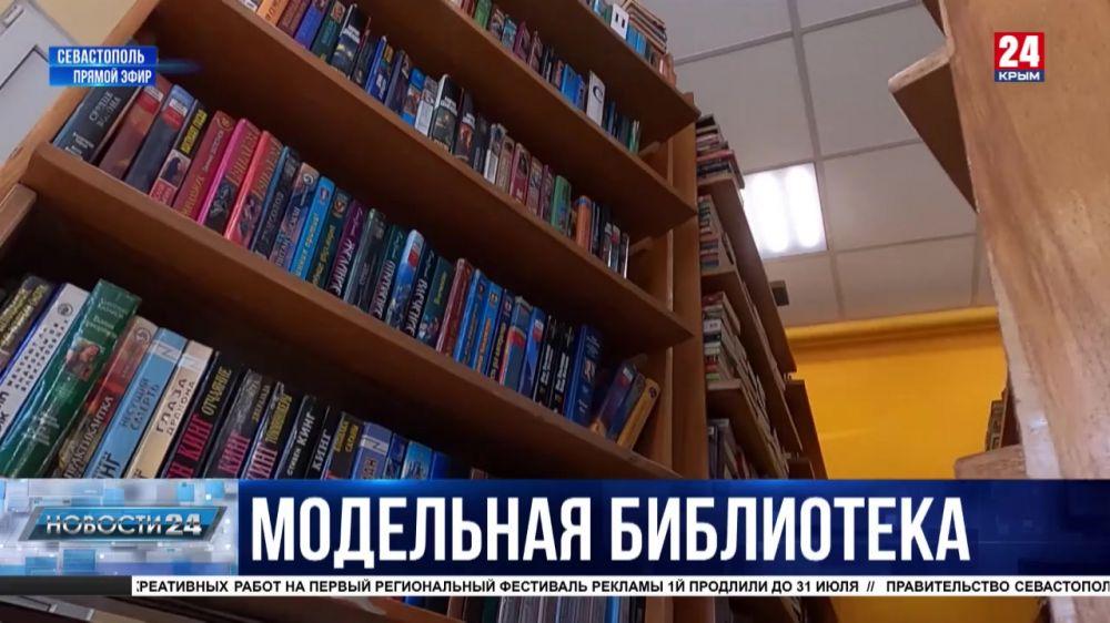 Событийные залы, территория коворкинга и зона для мастер-классов: в Севастополе заработает ещё одна модельная библиотека