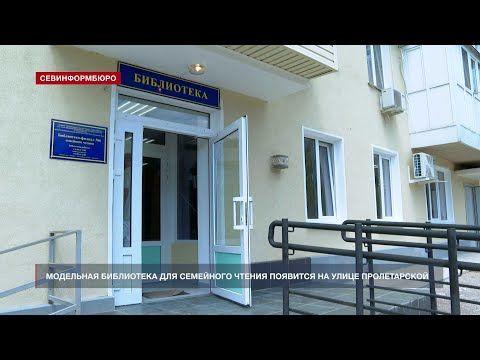Модельная библиотека появится в Севастополе на улице Пролетарской