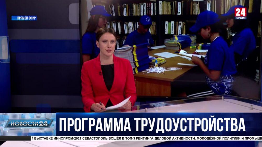 Сборка декораций, помощь в благоустройстве и реставрация книг: как севастопольские школьники получают первый опыт работы