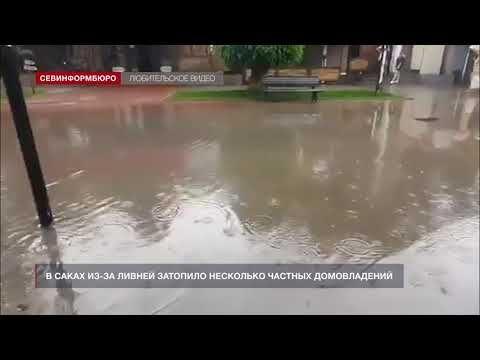 В Саках из-за ливней затопило несколько частных домовладений