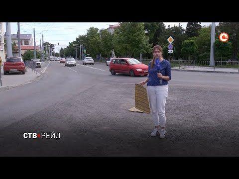 СТВ-Рейд: Дорога на Героев Бреста, мусорка на Серофимовича и отсутствие остановки на Жидилова
