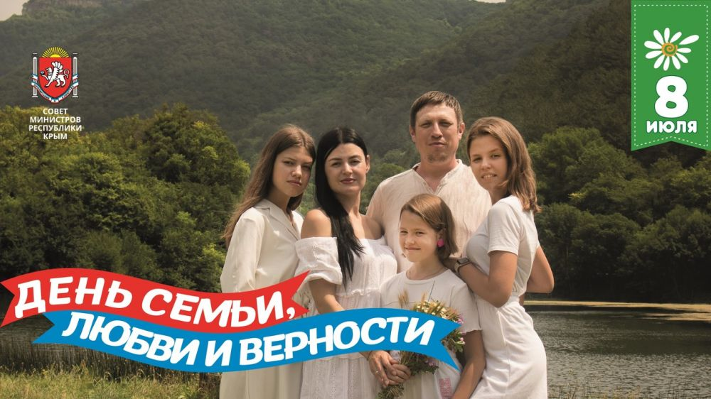 Поздравление Михаила Афанасьева с Днем семьи, любви и верности