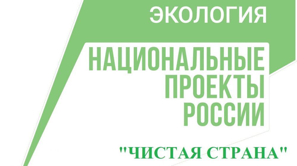 Минприроды Крыма продолжает реализацию регионального проекта «Чистая страна»