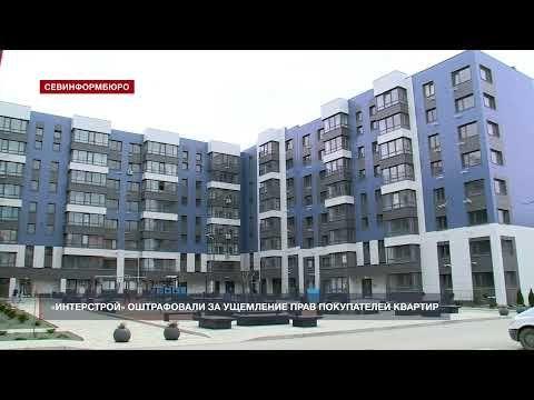 «Интерстрой» оштрафовали за ущемление прав покупателей квартир