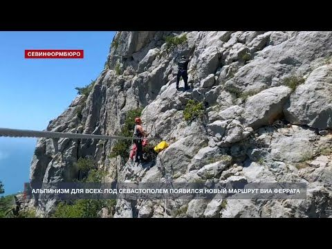 Альпинизм для всех: под Севастополем появился новый маршрут Виа феррата