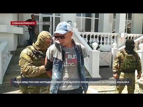 Глава МВД России наградил севастопольского полицейского за поимку серийного маньяка