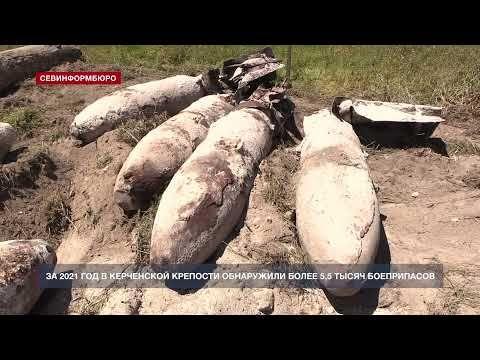 За 2021 год в Керченской крепости обнаружили более 5,5 тысяч боеприпасов