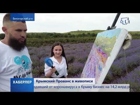 Крымский Прованс в живописи