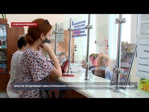 Власти Севастополя поздравили почтальонов с профессиональным праздником
