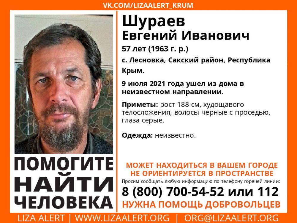 В Крыму без вести пропал 57-летний мужчина