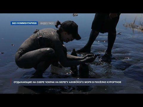 Озеро Чокрак на берегу Азовского моря