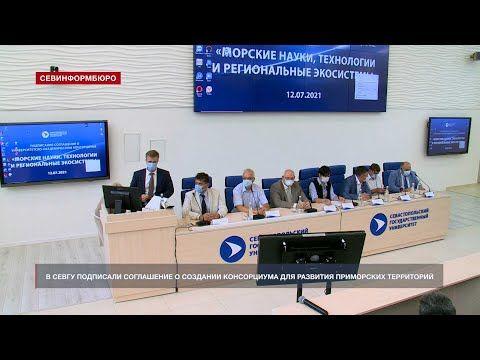 В Севастополе создали научный консорциум для развития приморских территорий