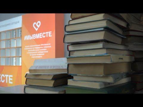 Волонтерский штаб «Мы вместе — Севастополь» отдал собранные книги МФЦ на Корчагина (СЮЖЕТ)