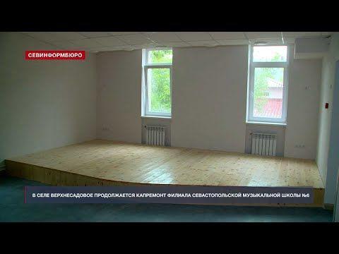 В селе Верхнесадовое продолжается капремонт филиала музыкальной школы №6