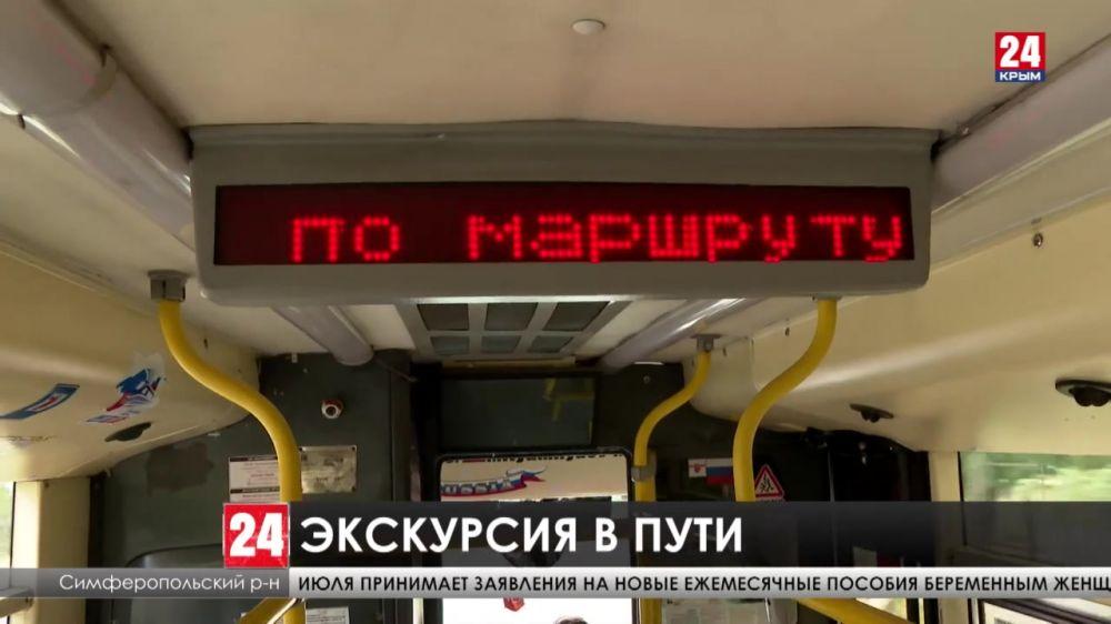 Самому длинному троллейбусному маршруту Европы «Симферополь-Ялта» исполнилось 60 лет. Какой подарок подготовили к значимой дате?