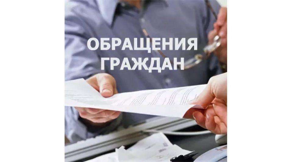 Информация о работе с обращениями граждан и организаций в Службе финансового надзора Республики Крым за 1 полугодие 2021 года