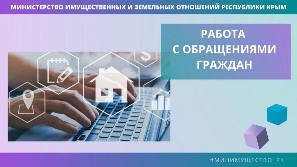Минимущество Крыма заняло первое место по итогам работы с гражданами в социальных сетях во 2 квартале 2021 года