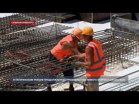 Корпус начальной школы №54 в Севастополе готов на 30%
