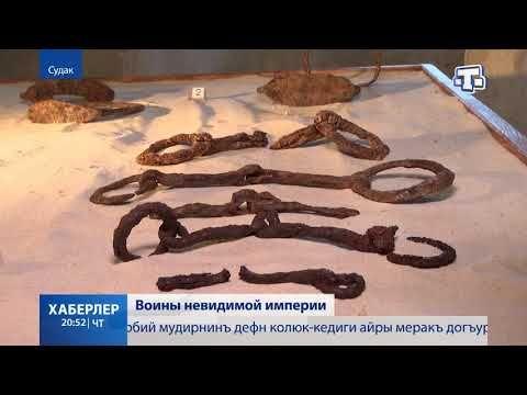 В Судаке впервые показали уникальные экспонаты древних захоронений