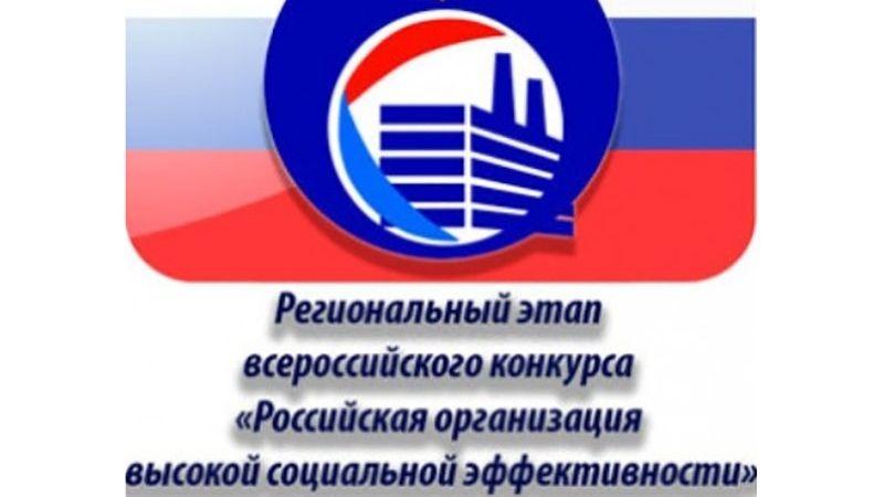 Всероссийский конкурс «Российская организация высокой социальной эффективности» – 2021 год»