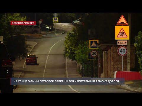 На улице Галины Петровой завершился капитальный ремонт дороги