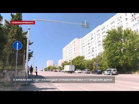 «Севастопольский автодор» отремонтировал 17 городских дорог