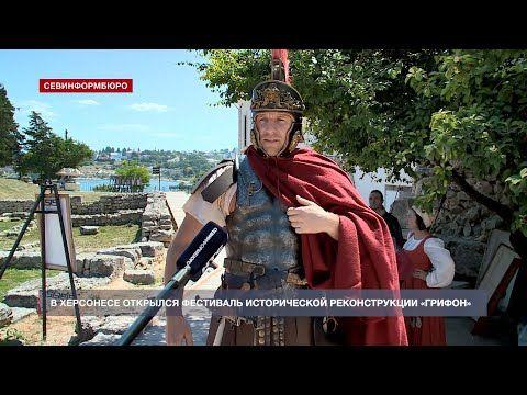 Фестиваль исторической реконструкции «Грифон» открылся в Херсонесе