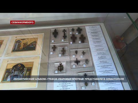 «Византийский альбом» графов Уваровых впервые показали широкой публике в Севастополе