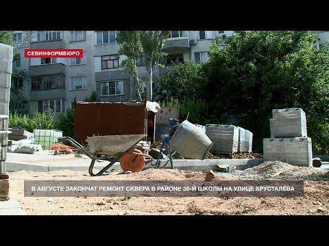 В течение месяца закончат ремонт сквера в районе 38-й школы на улице Хрусталёва