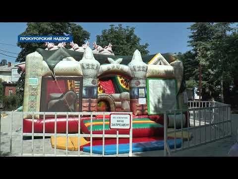 Проверка детских аттракционов и законности платной парковки – работа Прокуратуры за неделю