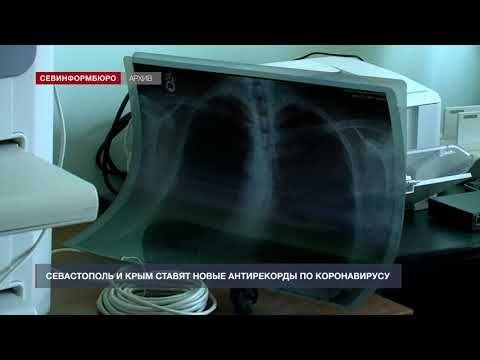 Севастополь и Крым ставят новые антирекорды по коронавирусу