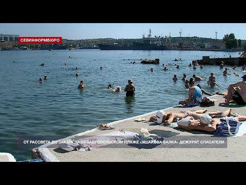От рассвета до заката на севастопольском пляже «Ушакова балка» дежурят спасатели