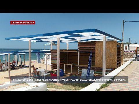 Грязь, торговля на песке и закрытый туалет: реалии севастопольского пляжа «Учкуевка»