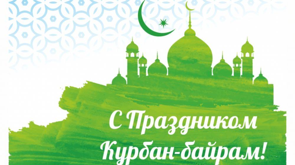 Поздравление главы Администрации Красногвардейского района Василия Грабована с праздником Курбан-байрам!